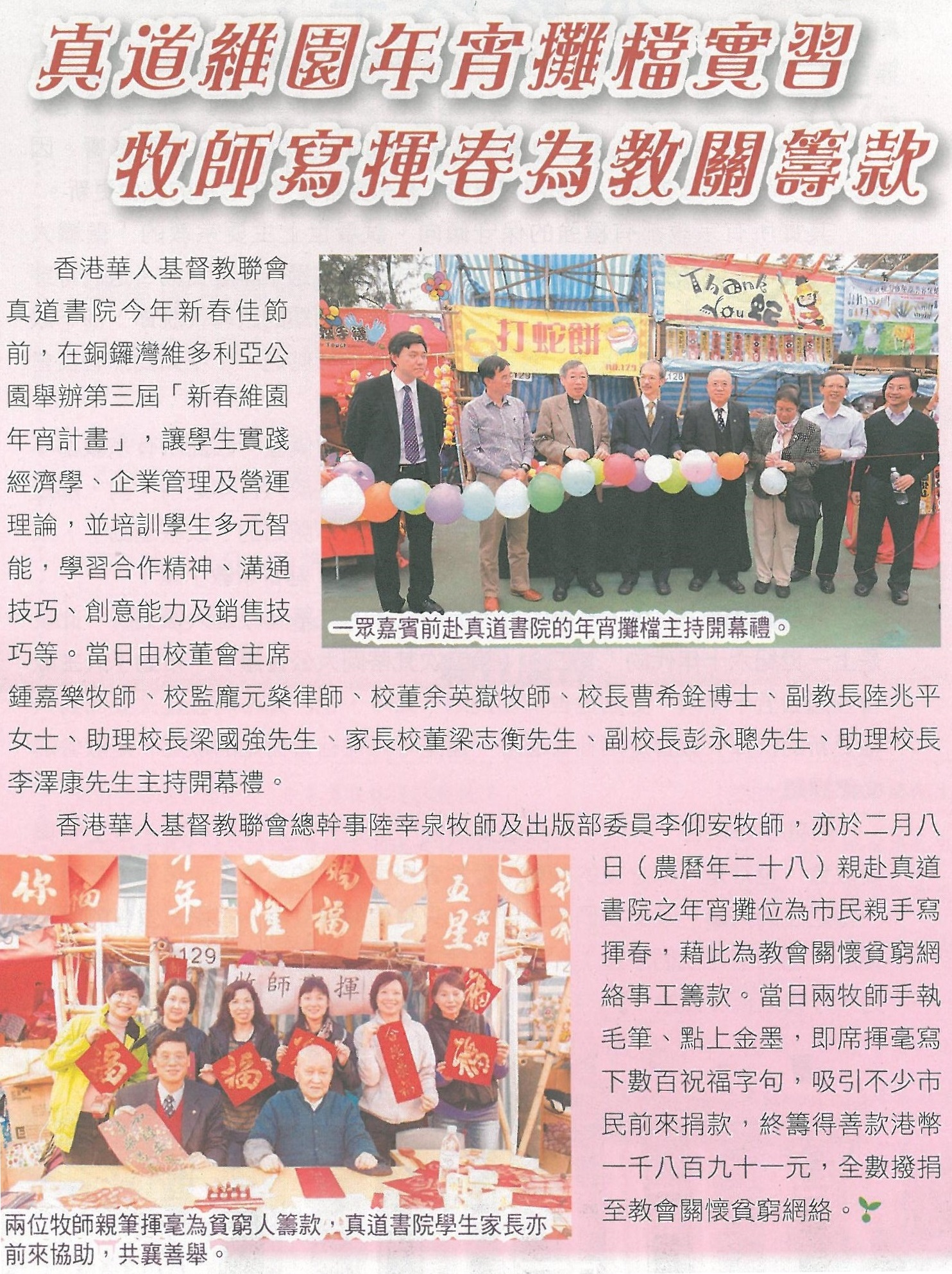 business plan for lunar new year fair stall in hong kong Chinese new year fair which attracted 80,000 people  on 28 november 2015  to identify plans for chinese new year 2017  and abc radio, most wa and  the hong kong australia business association  community associations  participated in the event with over 40 food stalls including chinese.