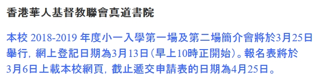 http://www.logosacademy.edu.hk/wp-content/uploads/2017/02/20170227_admission_1_tw.jpg