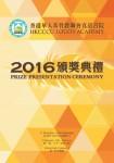 scholarships_2015-2016_pri_s