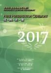 scholarships_2016-2017_pri_s