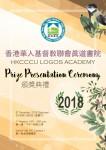 scholarships_2017-2018_pri_s