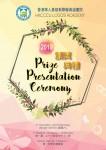 scholarships_2018-2019_pri_s